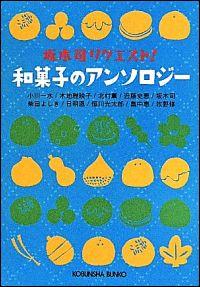 『和菓子のアンソロジー』表紙