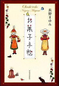 『お菓子手帖』表紙