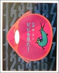 『ビビを見た』表紙