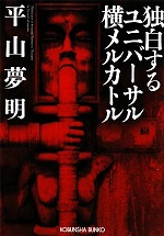 20170718-summer-horror-book1