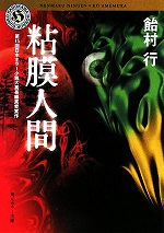20170718-summer-horror-book3