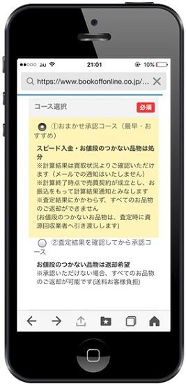 20170720-new-omoshikomi-form10