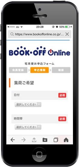 20170720-new-omoshikomi-form3