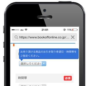 20170720-new-omoshikomi-form4