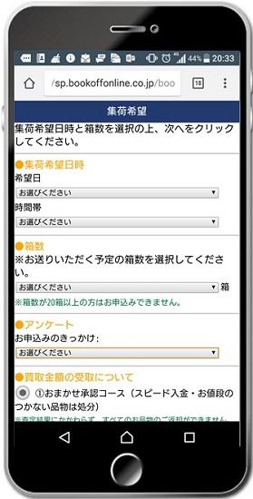 20170720-new-omoshikomi-form6