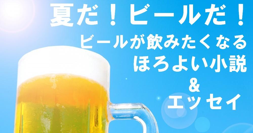 ビールが飲みたくなる、ほろよい小説&エッセイ