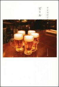 『アンソロジー ビール』表紙