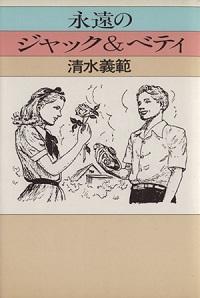 書籍『永遠のジャック&ベティ』表紙