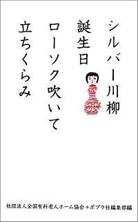 書籍『シルバー川柳 誕生日 ローソク吹いて 立ちくらみ』表紙