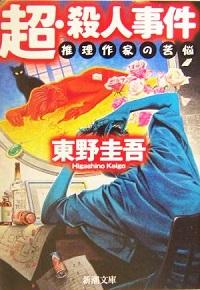 書籍『超・殺人事件』表紙