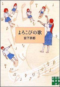 『よろこびの歌』表紙