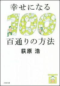 『幸せになる百通りの方法』表紙