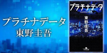 東野圭吾『プラチナデータ』あらすじ・内容