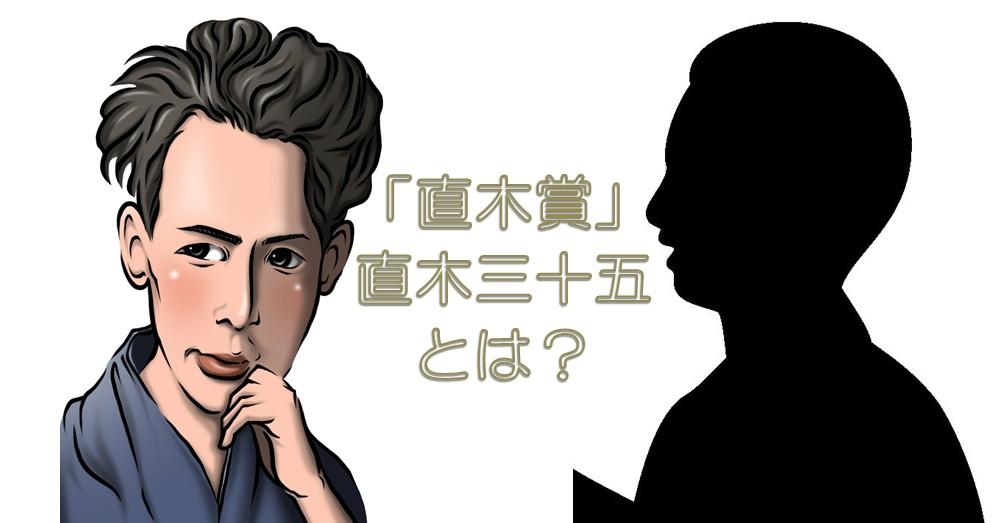 直木賞・直木三十五とは、どんな賞で誰なのか?