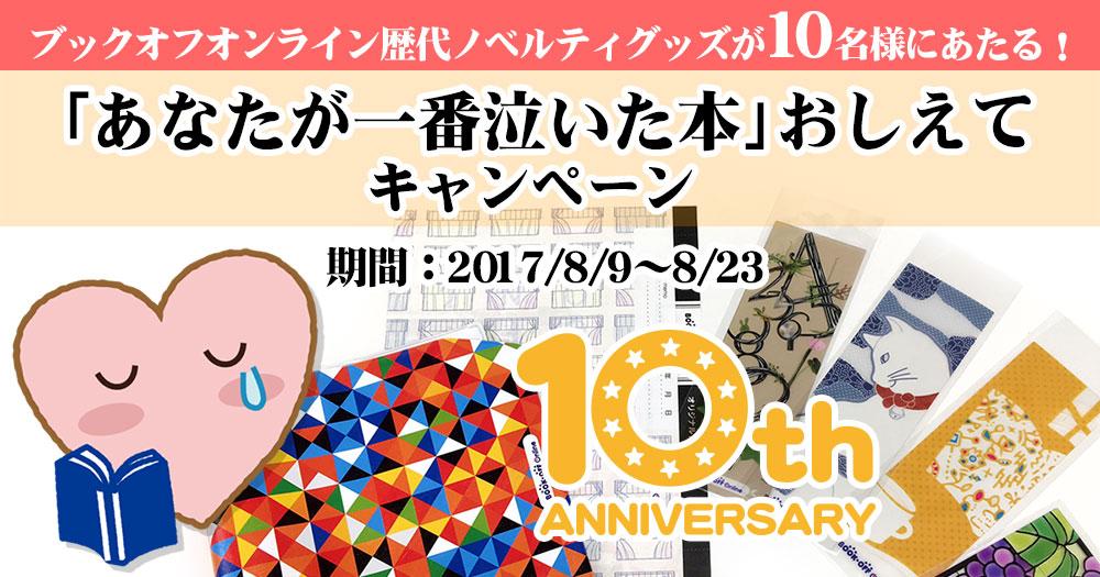 10cp-ichibannaitahon-b