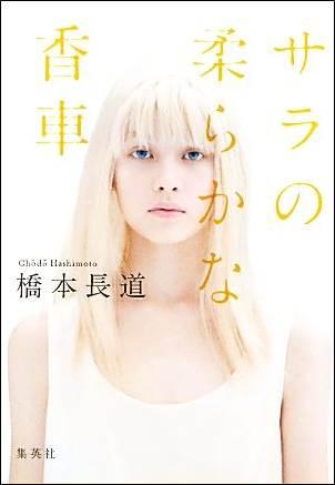 120170815-subaru-shinjinsho-6