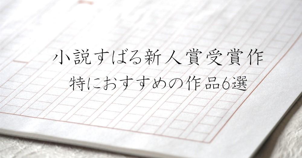 120170815-subaru-shinjinsho-i