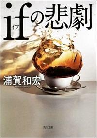 『ifの悲劇』表紙
