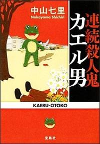 『連続殺人鬼 カエル男』表紙