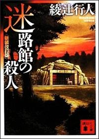 『迷路館の殺人』表紙