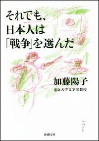 『それでも、日本人は「戦争」を選んだ』表紙