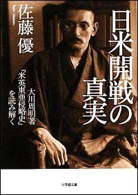 『日米開戦の真実』表紙