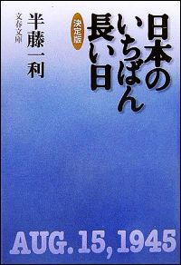 『日本のいちばん長い日』表紙