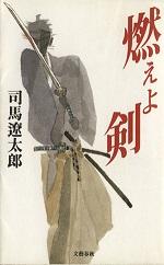201708017-rekishi-jidai-novels-bakumatsu6-1