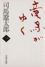 201708017-rekishi-jidai-novels-bakumatsu6-2