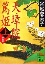 201708017-rekishi-jidai-novels-bakumatsu6-3