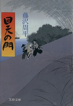201708017-rekishi-jidai-novels-bakumatsu6-5