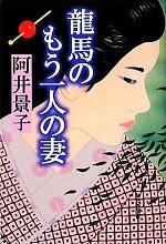 201708017-rekishi-jidai-novels-bakumatsu6-6