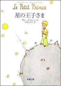『星の王子さま』表紙