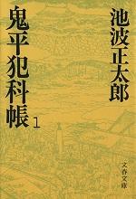 201708020-rekishi-jidai-novels-series5-1