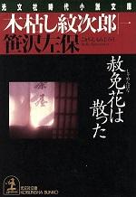 201708020-rekishi-jidai-novels-series5-3