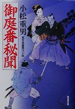 201708020-rekishi-jidai-novels-series5-4