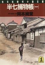 201708020-rekishi-jidai-novels-series5-5
