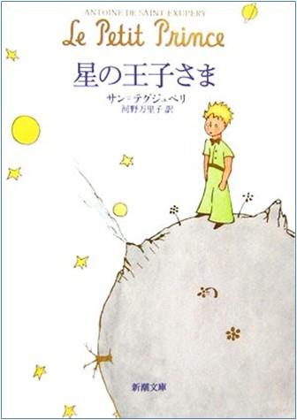 星の王子さまの画像 p1_35