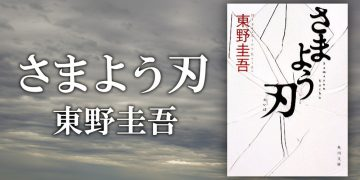 東野圭吾『さまよう刃』あらすじ