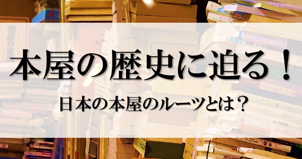 20170804-honya-no-rekishi-i2