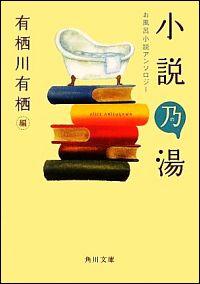 『小説乃湯お風呂小説アンソロジー』表紙