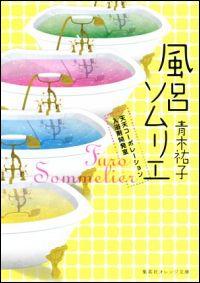 『風呂ソムリエ』表紙