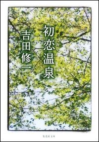 『初恋温泉』表紙