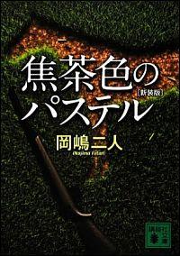 『焦茶色のパステル』表紙