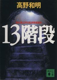『13階段』表紙