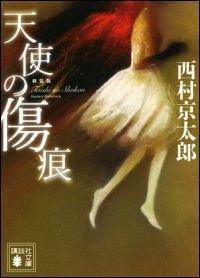 『天使の傷痕』表紙