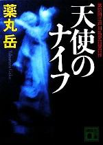20170808-edogawaranpo-syou-osusume4