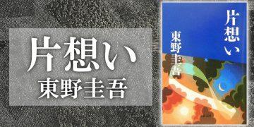 東野圭吾『片想い』あらすじ