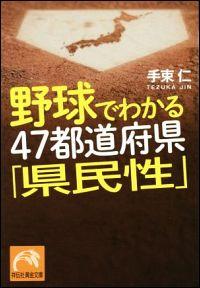 『野球でわかる47都道府県「県民性」』表紙