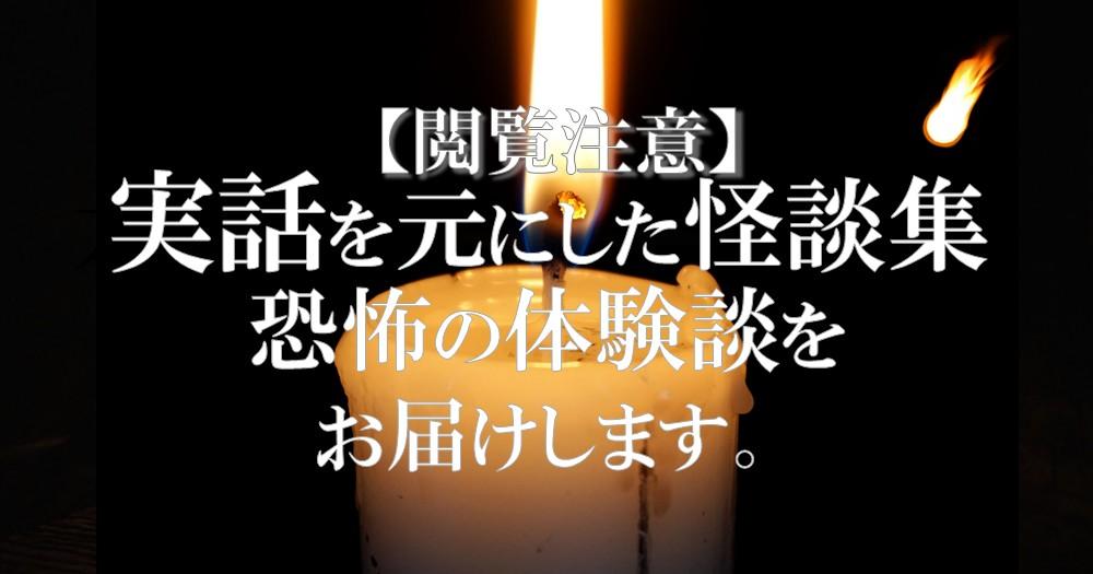 20170811-jitsuwa-kaidan-icatch